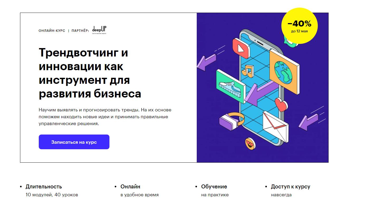Отзывы о курсе - Трендвотчинг и инновации как инструмент для развития бизнеса от Skillbox - автор: Игорь Померанцев