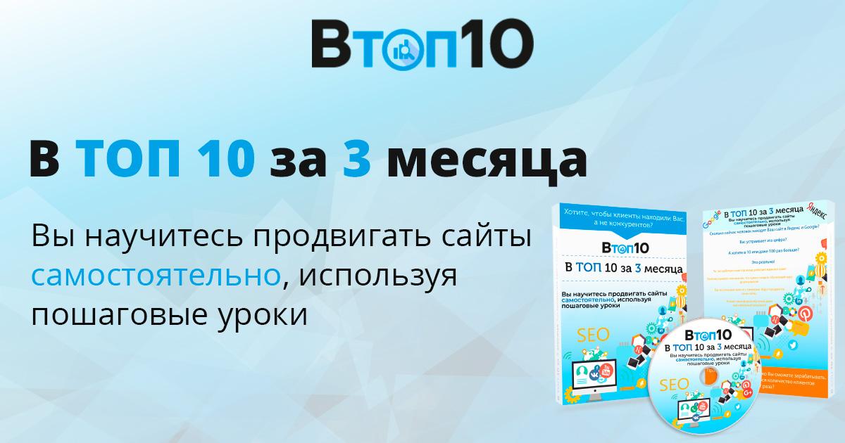 Онлайн-курс В ТОП 10 за 3 месяца