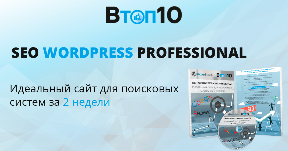 Онлайн-курс SEO WORDPRESS PROFESSIONAL