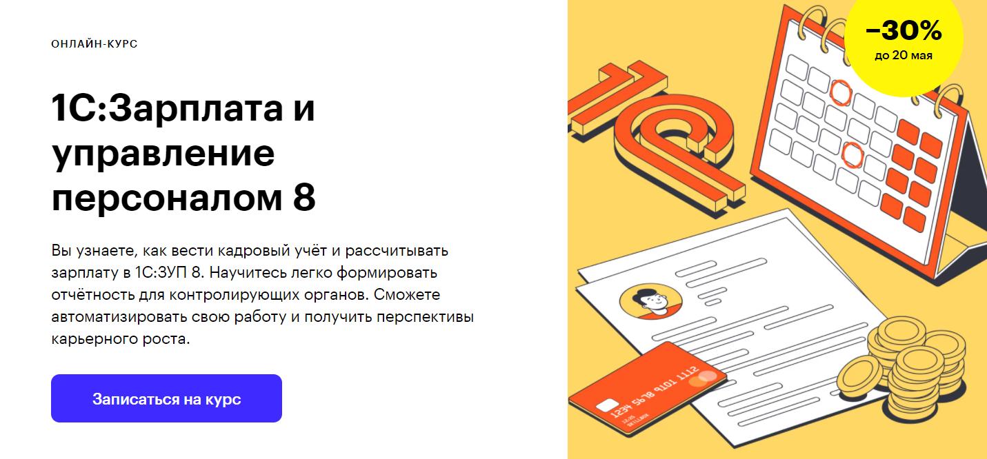Отзывы о курсе - 1С:Зарплата и управление персоналом 8 от Skillbox - автор: Людмила Ганжа