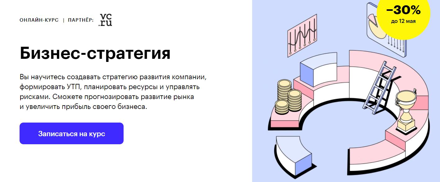 Отзывы о курсе - Бизнес-стратегия от Skillbox - авторы: Константин Панфилов, Даниль Хасаншин и др.