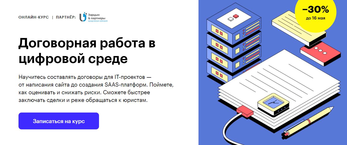 Отзывы о курсе - Договорная работа в цифровой среде от Skillbox - автор: Людмила Харитонова