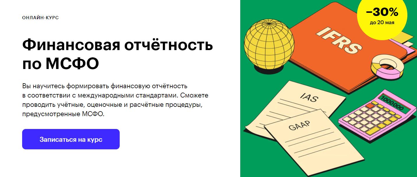 Отзывы о курсе - Финансовая отчётность по МСФО от Skillbox - автор: Александра Агарко