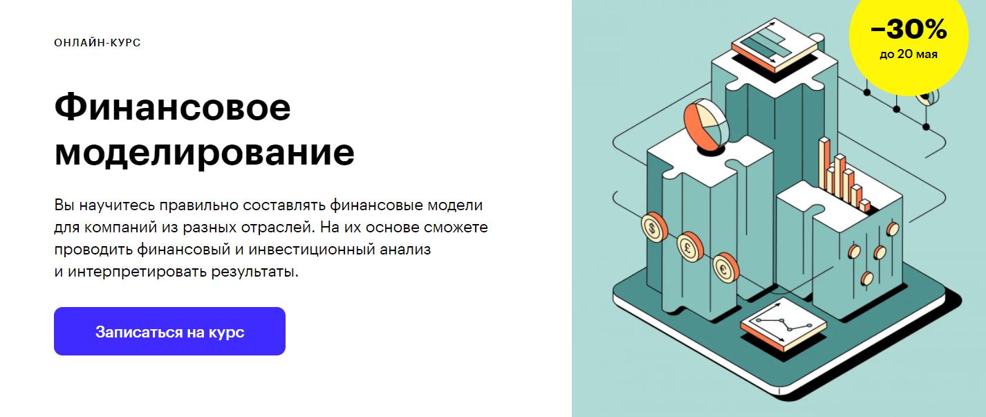 Отзывы о курсе - Финансовое моделирование от Skillbox - автор: Дмитрий Бородин