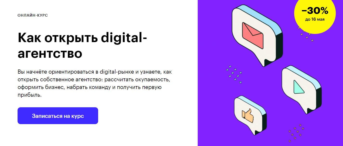 Отзывы о курсе - Как открыть digital-агентство от Skillbox - авторы: Евгений Чернов, Ольга Куликова и др
