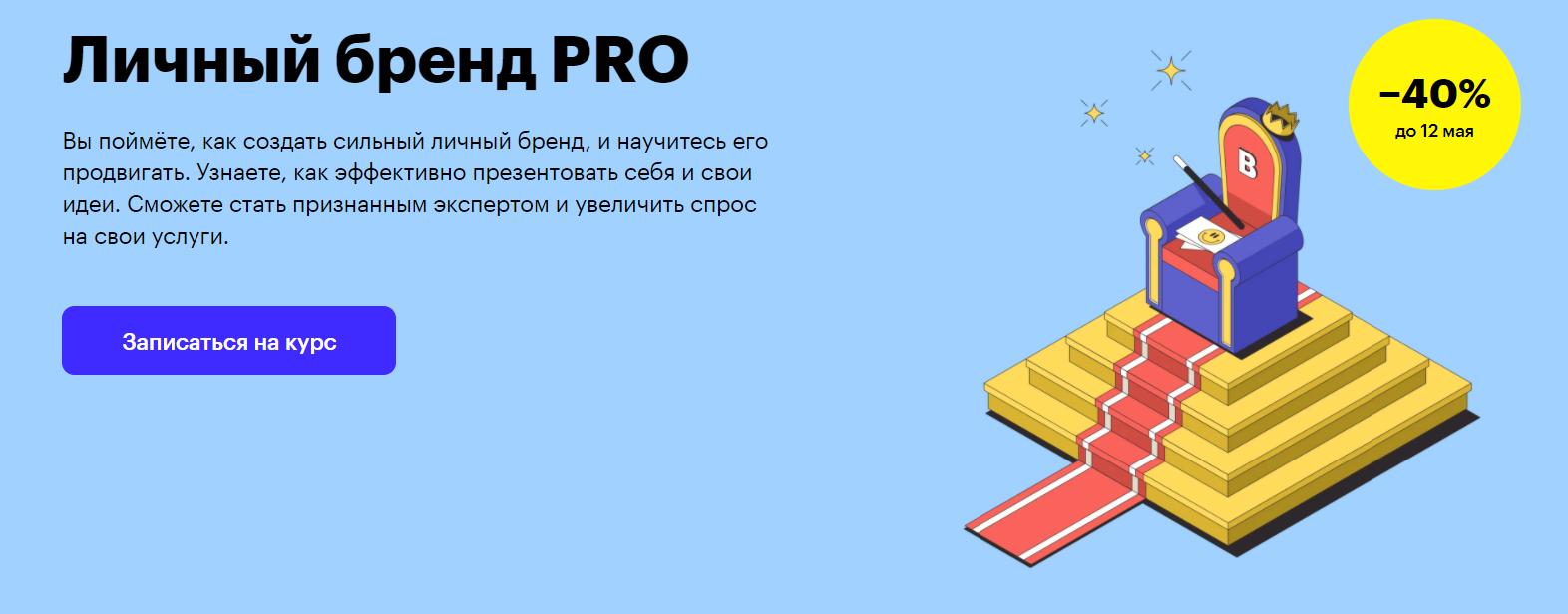 Отзывы о курсе - Личный бренд PRO от Skillbox - авторы: Эльвира Галимова, Елена Гапоненко и др