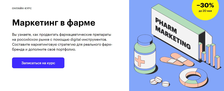 Отзывы о курсе - Маркетинг в фарме от Skillbox - автор: Илья Бердников