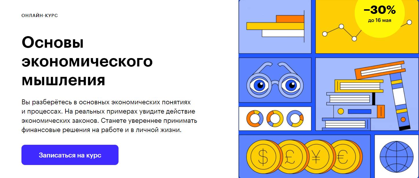 Отзывы о курсе - Основы экономического мышления от Skillbox - автор: Константин Юрченко