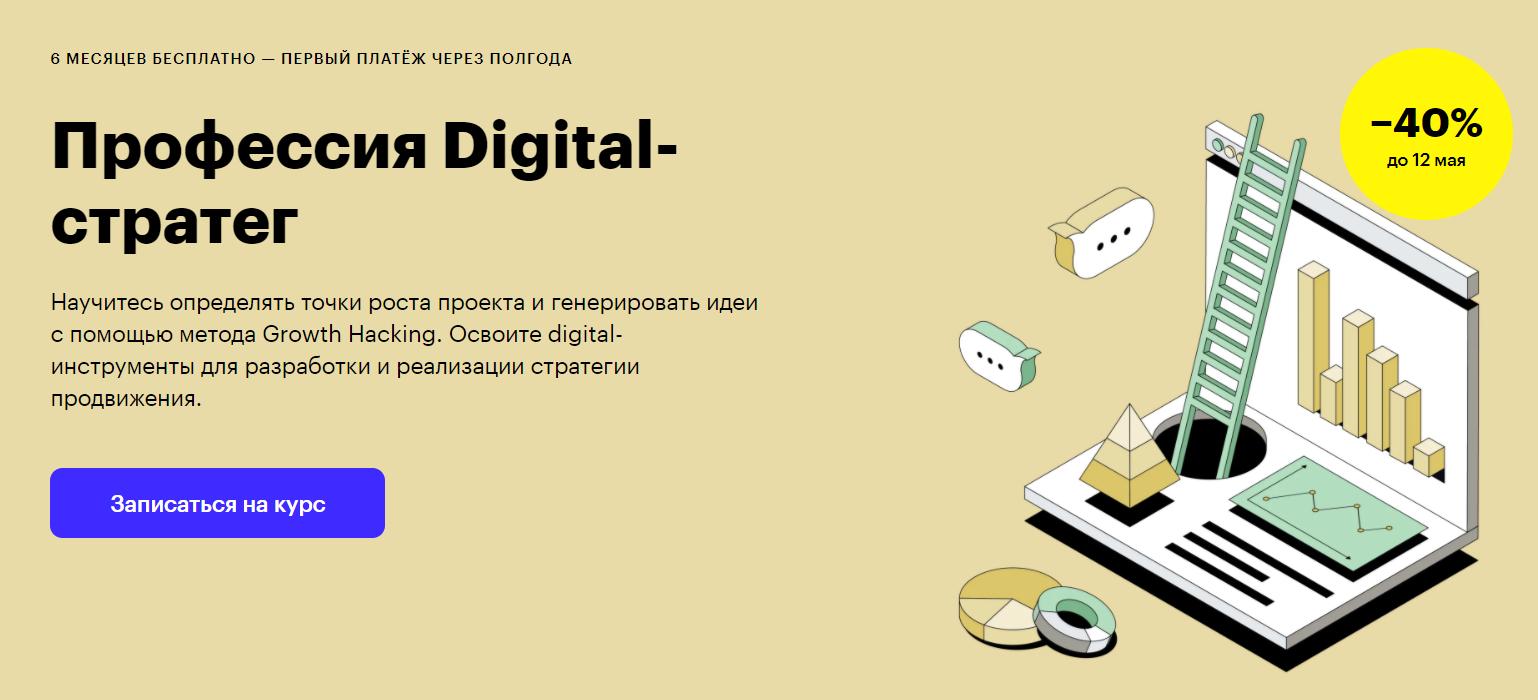 Отзывы о курсе - Профессия Digital-стратег от Skillbox - авторы: Дмитрий Фролов, Любовь Курис и др