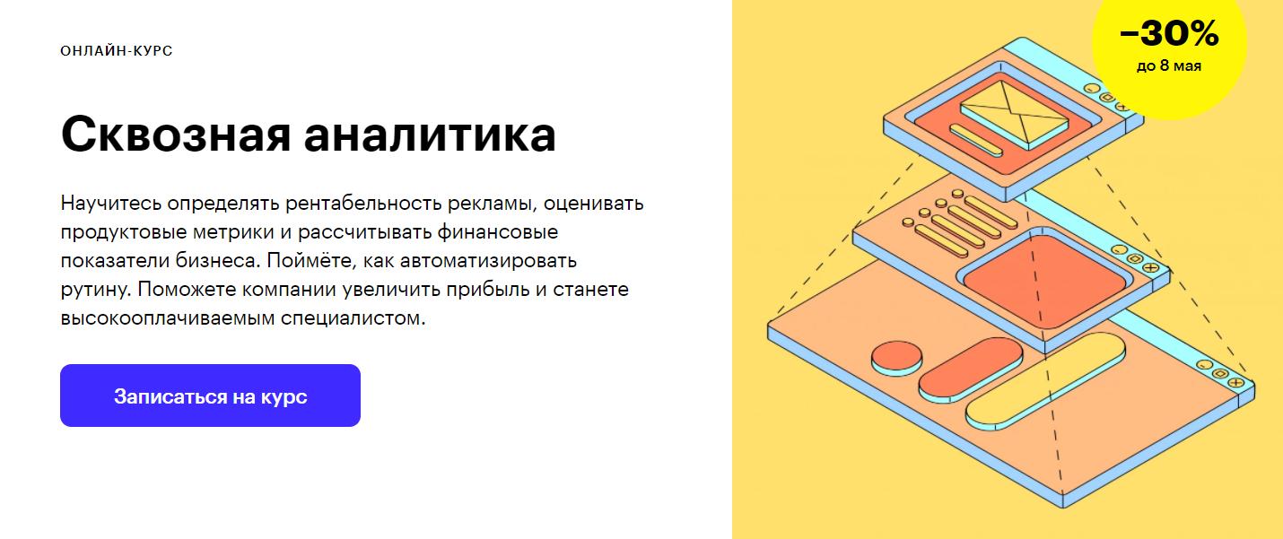 Отзывы о курсе - Системный аналитик с нуля от Skillbox - автор: Евгений Скориков