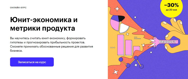 Отзывы о курсе - Юнит-экономика и метрики продукта от Skillbox - автор: Владислав Прищепов