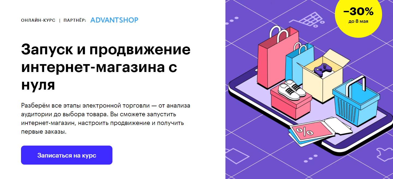 Отзывы о курсе - Запуск и продвижение интернет-магазина с нуля от Skillbox - авторы: Камиль Калимуллин, Николай Смирнов и др