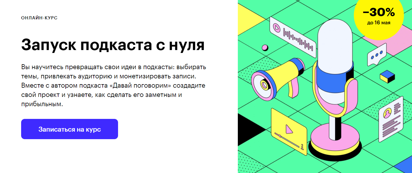 Отзывы о курсе - Запуск подкаста с нуля от Skillbox - автор: Анна Марчук, Артур Кулаков и др.