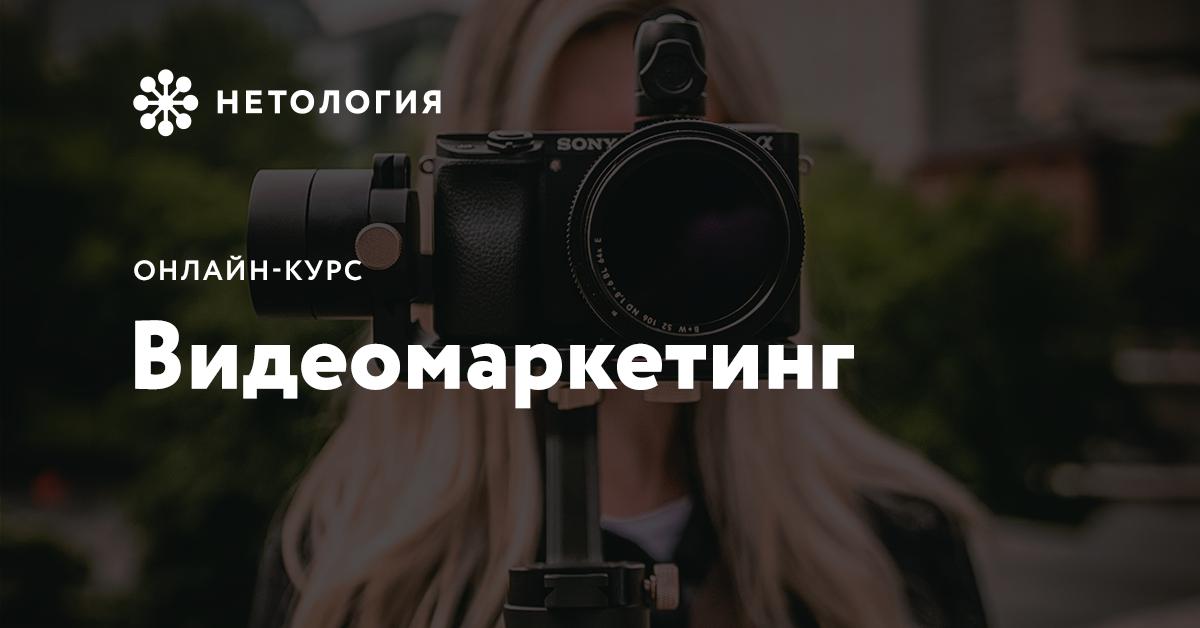 Отзывы о курсе - Видеомаркетинг: создание и продвижение видео от Netology - авторы: Антон Резник, Елизавета Орехова и др