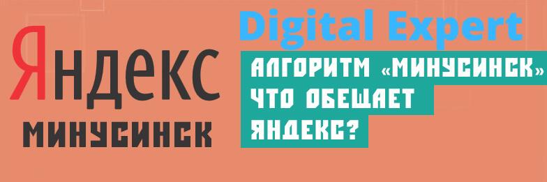 Алгоритм Минусинск Яндекс - как не попасть под фильтр