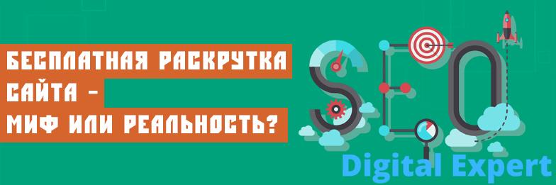 Бесплатно раскрутить сайт – миф или реальность?