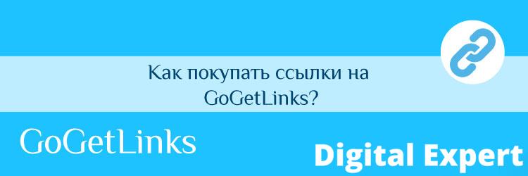 Как покупать ссылки на GoGetLinks?
