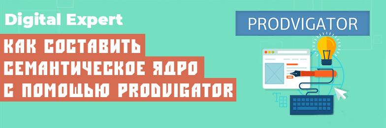 Как правильно составить семантическое ядро для сайта с помощью онлайн инструмента Prodvigator