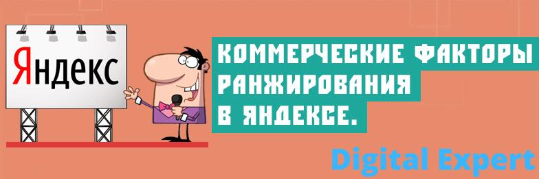 Коммерческие факторы ранжирования в Яндексе. Как с