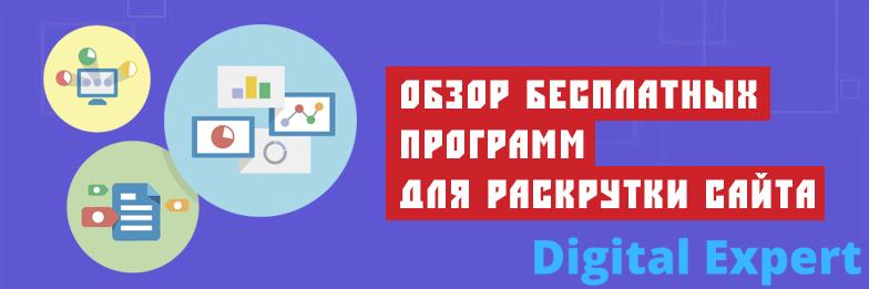 Обзор бесплатных программ для раскрутки сайта