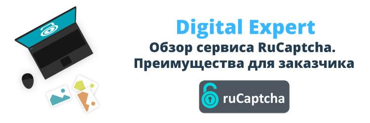 Обзор сервиса RuCaptcha. Преимущества для заказчиков и исполнителей