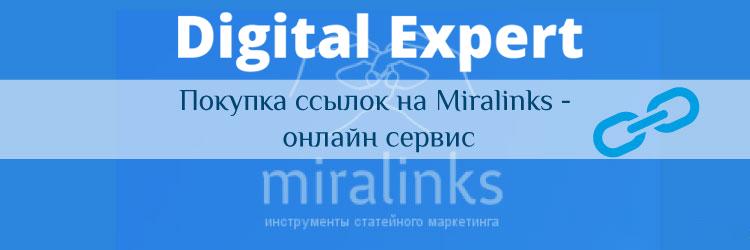 Покупка ссылок на Miralinks - пошаговое руководство