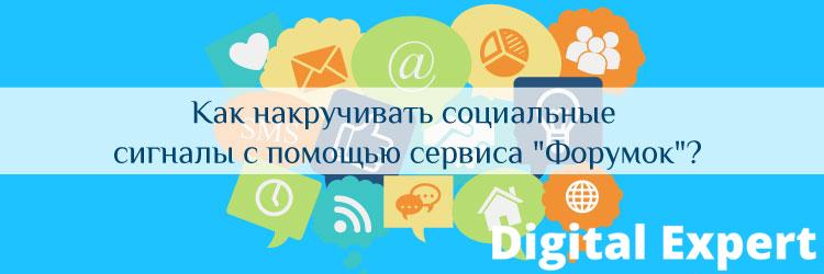 Продвижение социальными сигналами с помощью сервиса Форумок