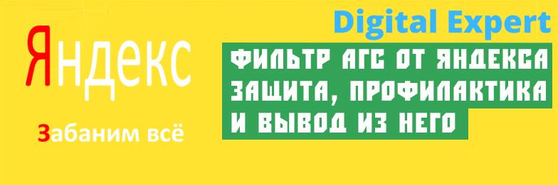 Распознание фильтра АГС от Яндекс. Как защититься от АГС.
