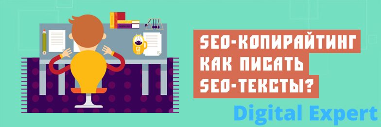 SEO-копирайтинг. Как писать seo-тексты?