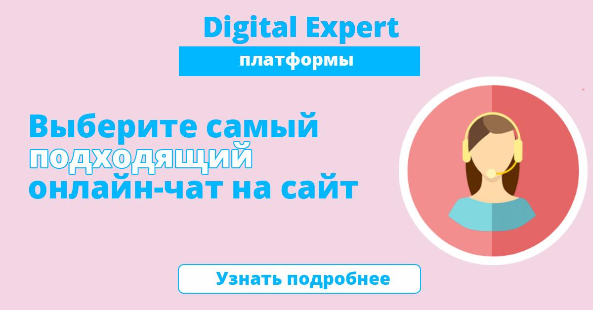 Лучшие онлайн-консультанты для сайтов