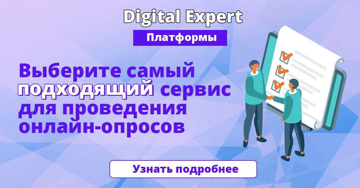 Лучшие сервисы для проведения онлайн-опросов