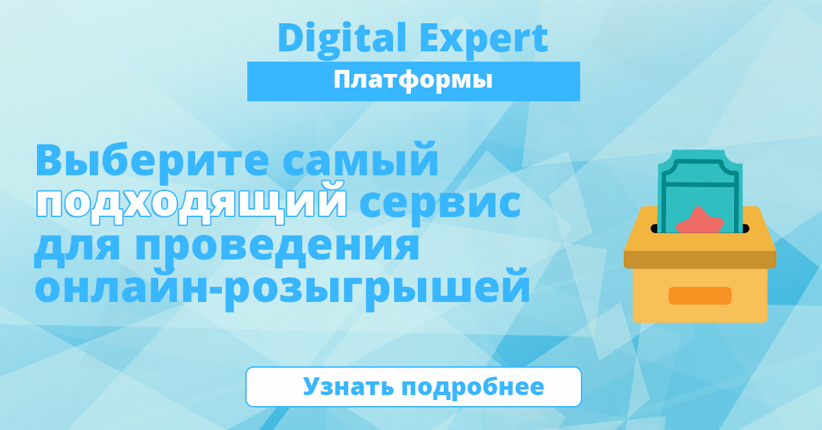 Лучшие сервисы для проведения онлайн-розыгрышей