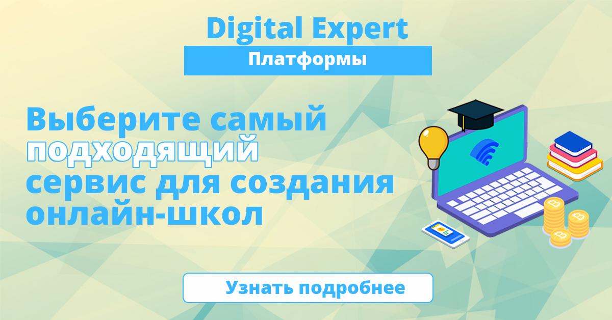 Лучшие сервисы для создания онлайн-школ