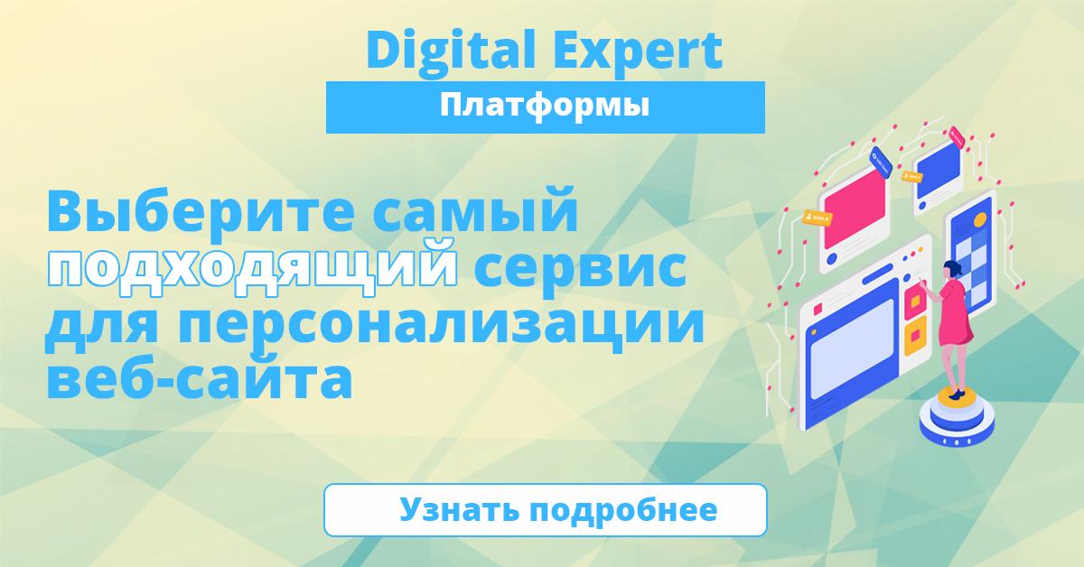Лучшие сервисы для персонализации сайта