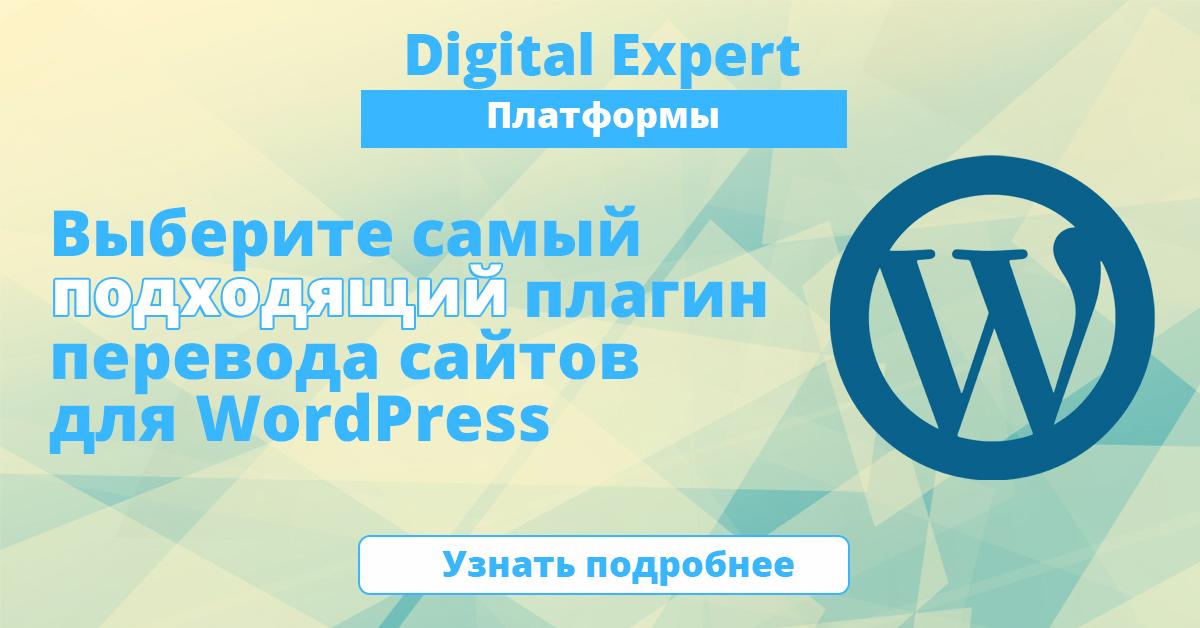 Лучшие плагины перевода сайтов на WordPress