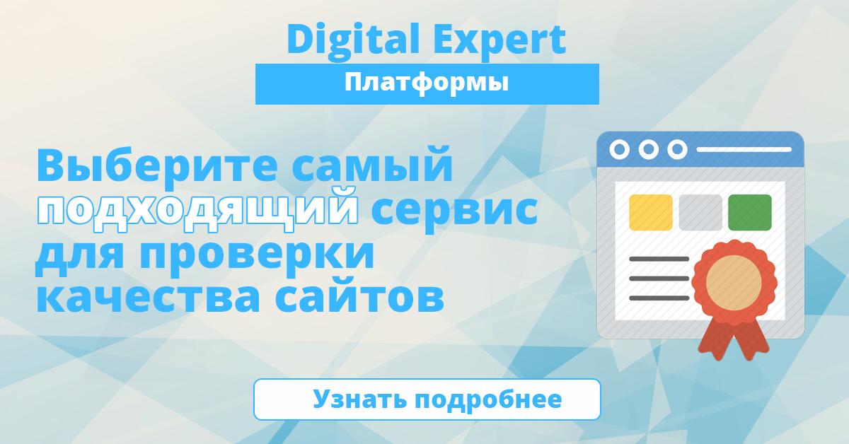 Лучшие сервисы для проверки качества сайтов