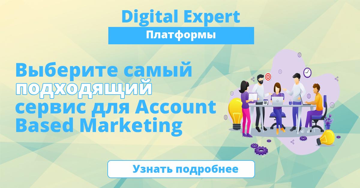 Лучшие сервисы для ABM-маркетинга