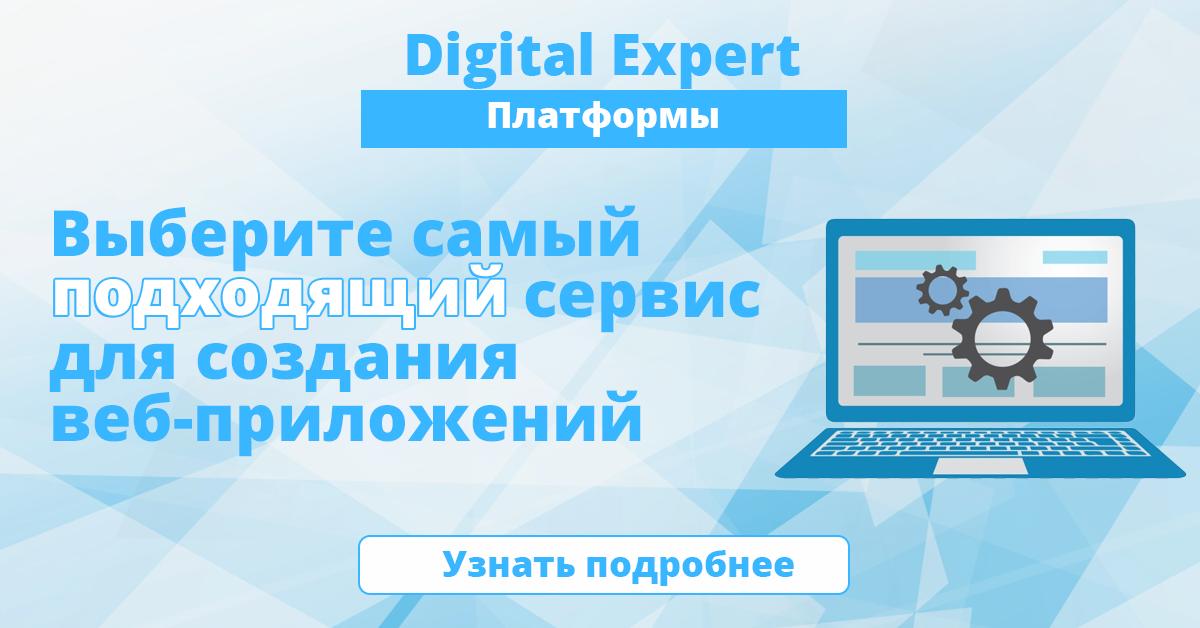 Лучшие сервисы для создания веб-приложений