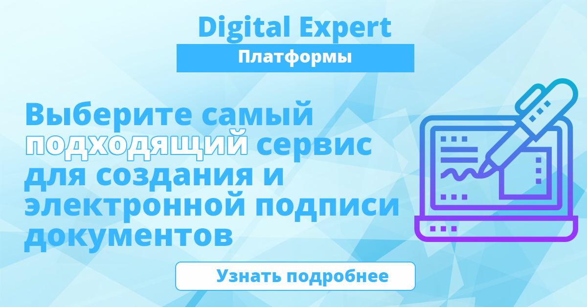 Лучшие сервисы для создания и электронной подписи документов