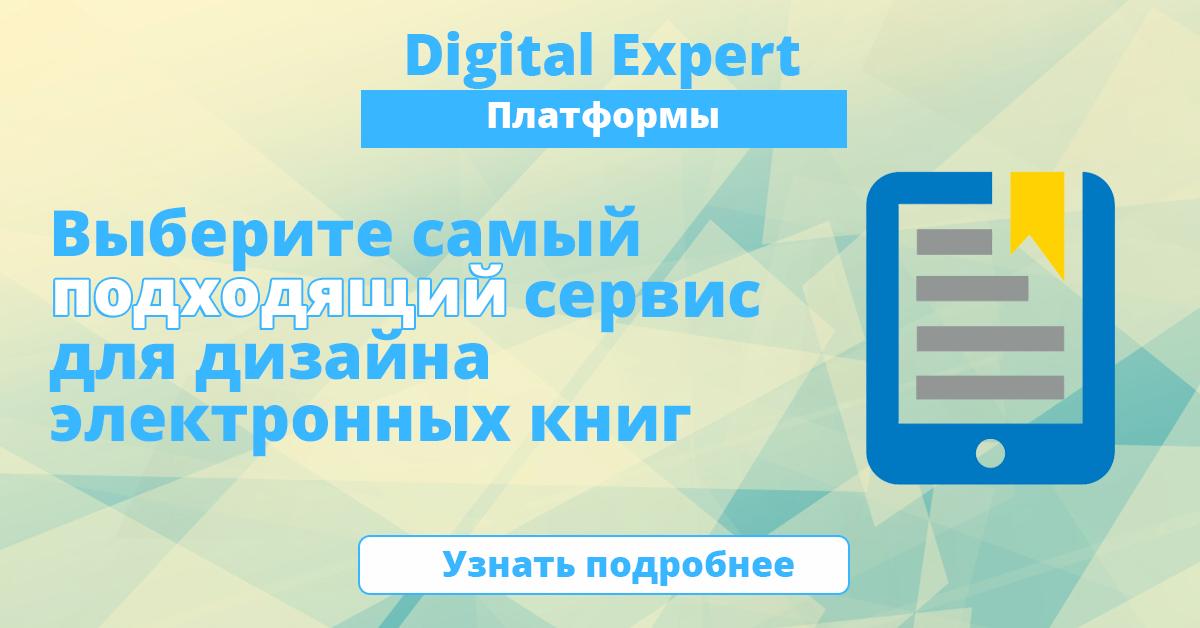 Лучшие сервисы для дизайна электронных книг