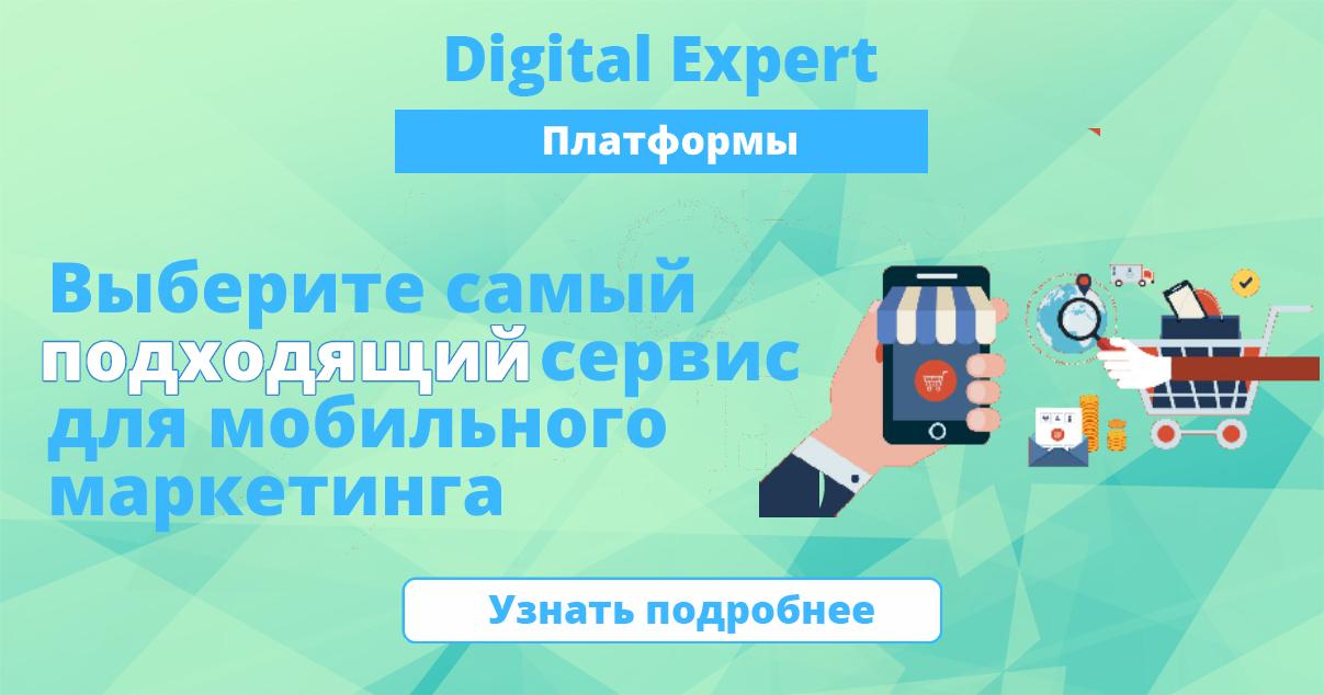 Лучшие сервисы для мобильного маркетинга