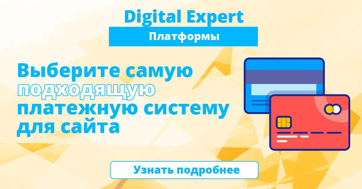 Лучшие платежные системы для сайтов