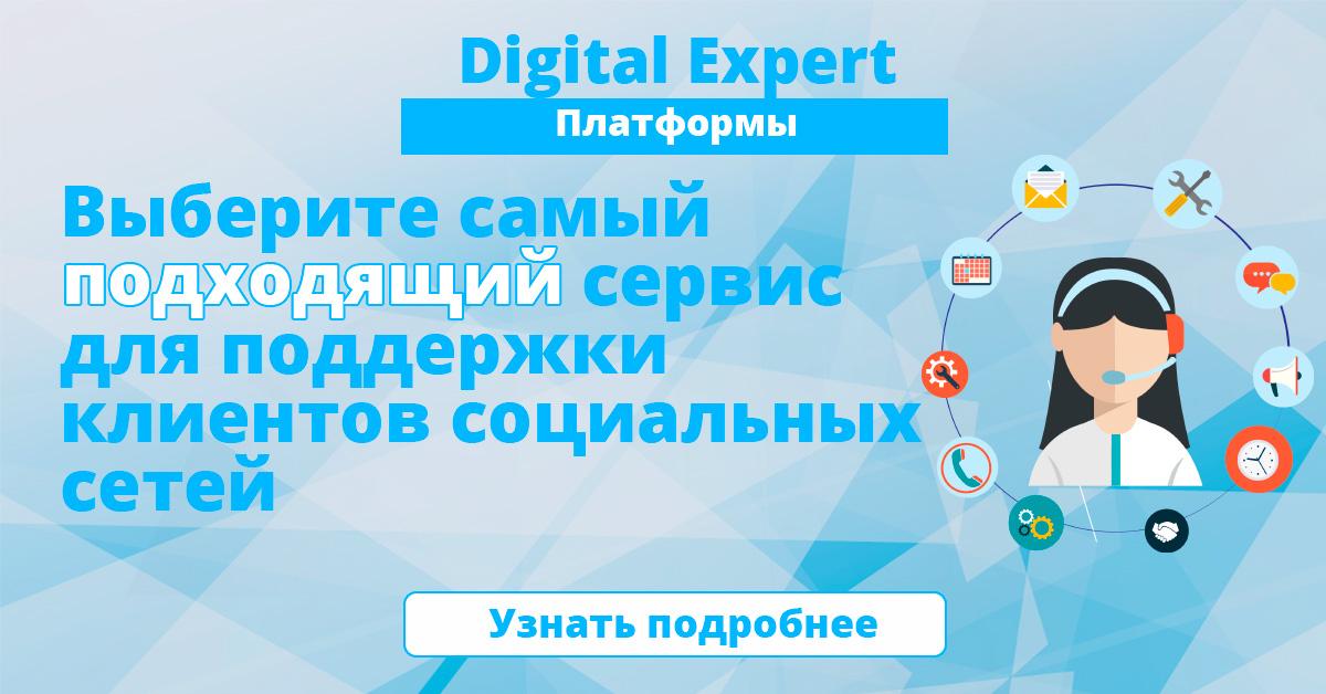 Лучшие сервисы для поддержки клиентов в социальных сетях