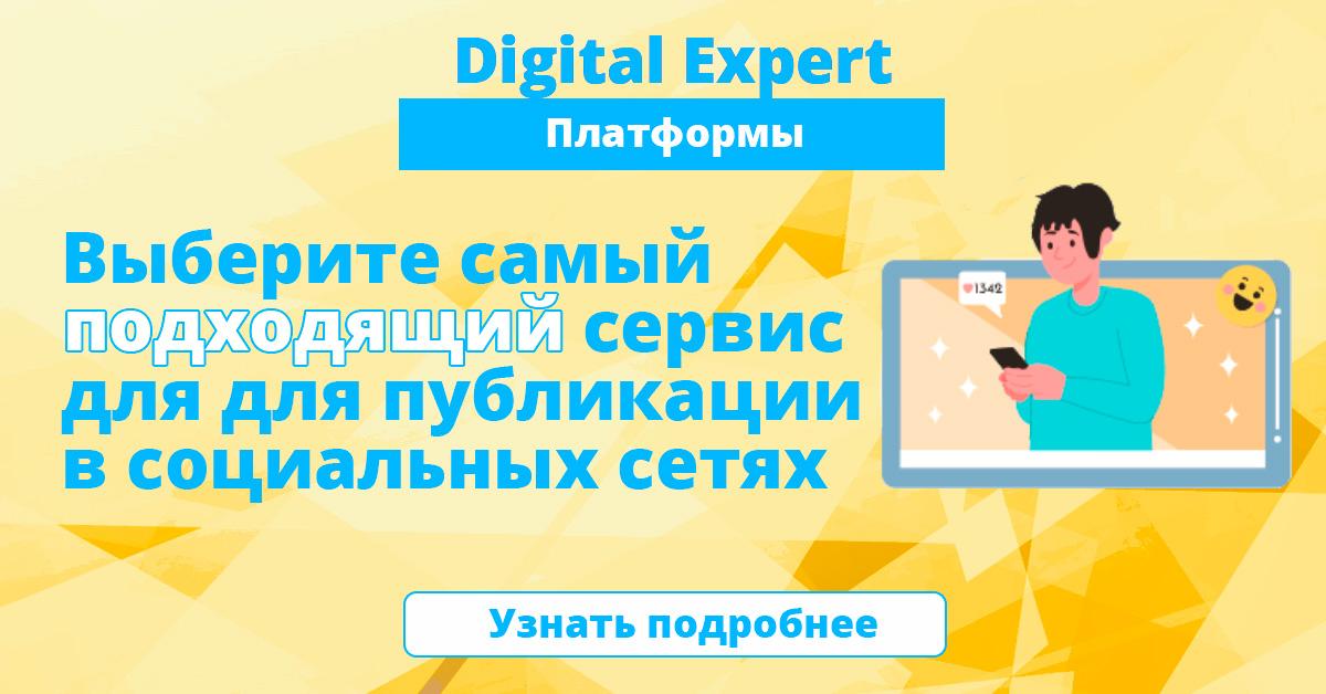Лучшие сервисы для публикации в социальных сетях