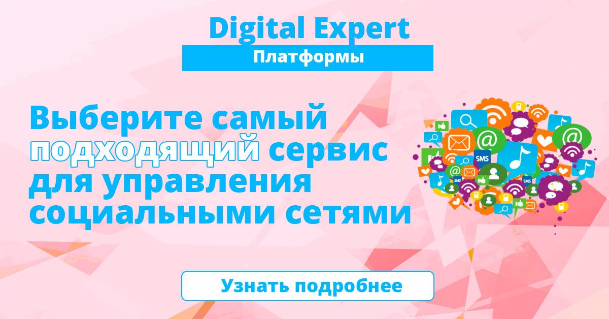 Лучшие сервисы для управления социальными сетями