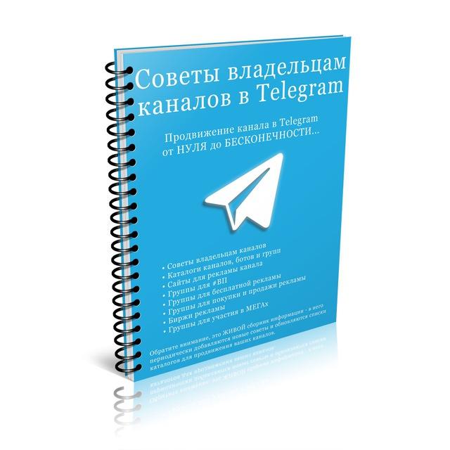 Телеграм канал - 100 Советов пользователям Telegram. Отзывы, цена рекламы и охват.