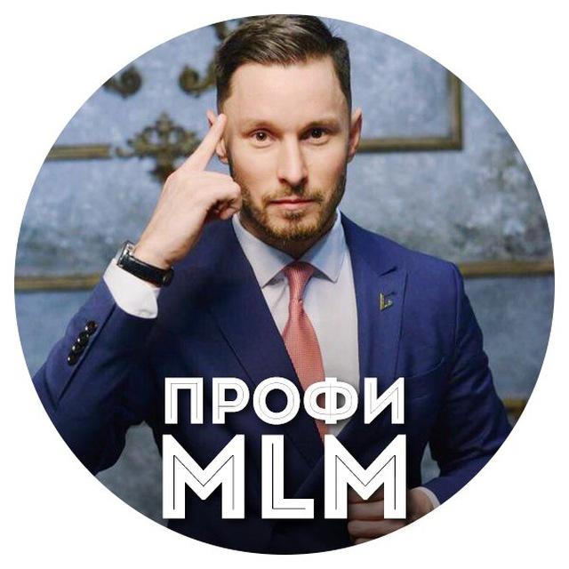 Телеграм канал -  Профи MLM | Станислав Санников. Отзывы, цена рекламы и охват.