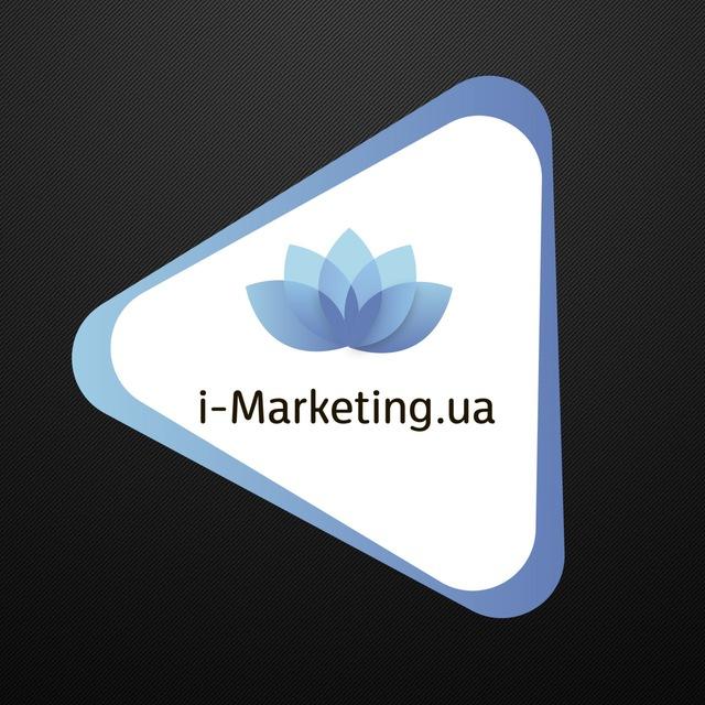 Телеграм канал - I-Marketing.ua. Отзывы, цена рекламы и охват.
