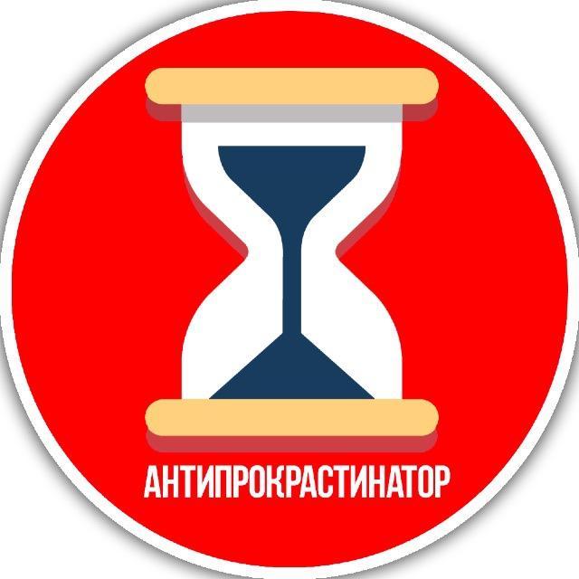 Телеграм канал - АНТИПРОКРАСТИНАТОР. Отзывы, цена рекламы и охват.