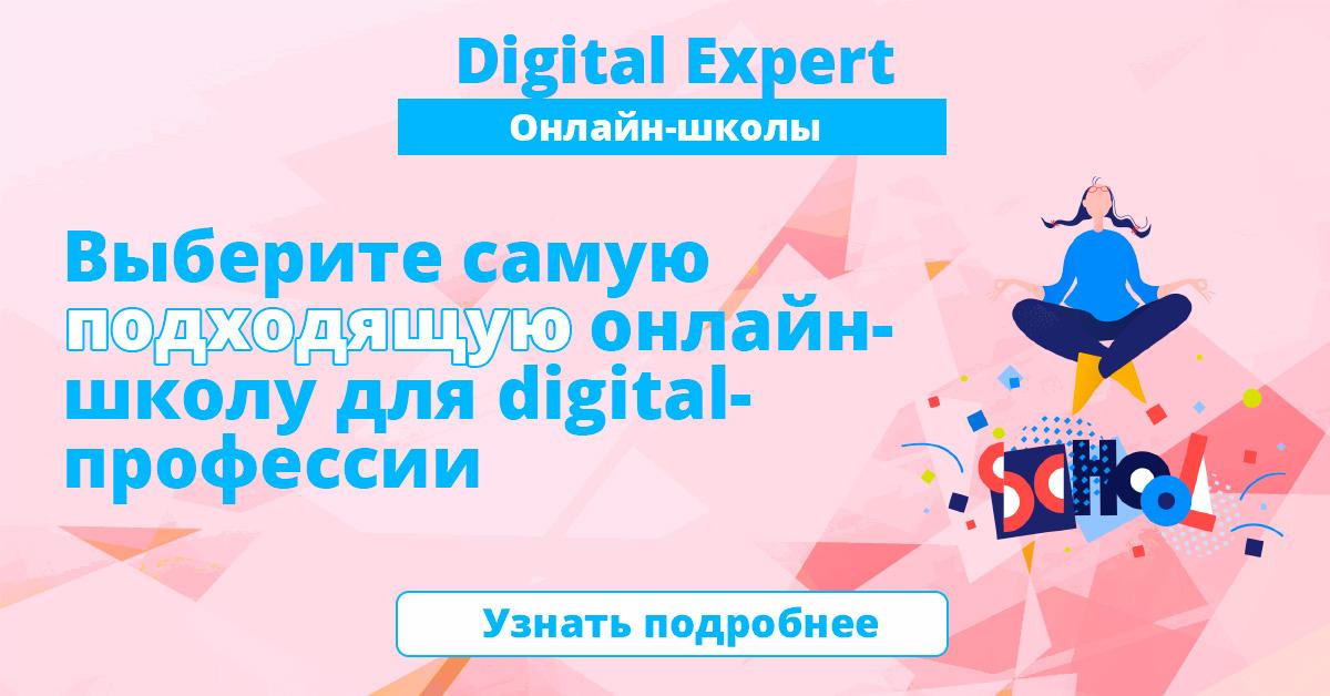 Школы Digital-профессий